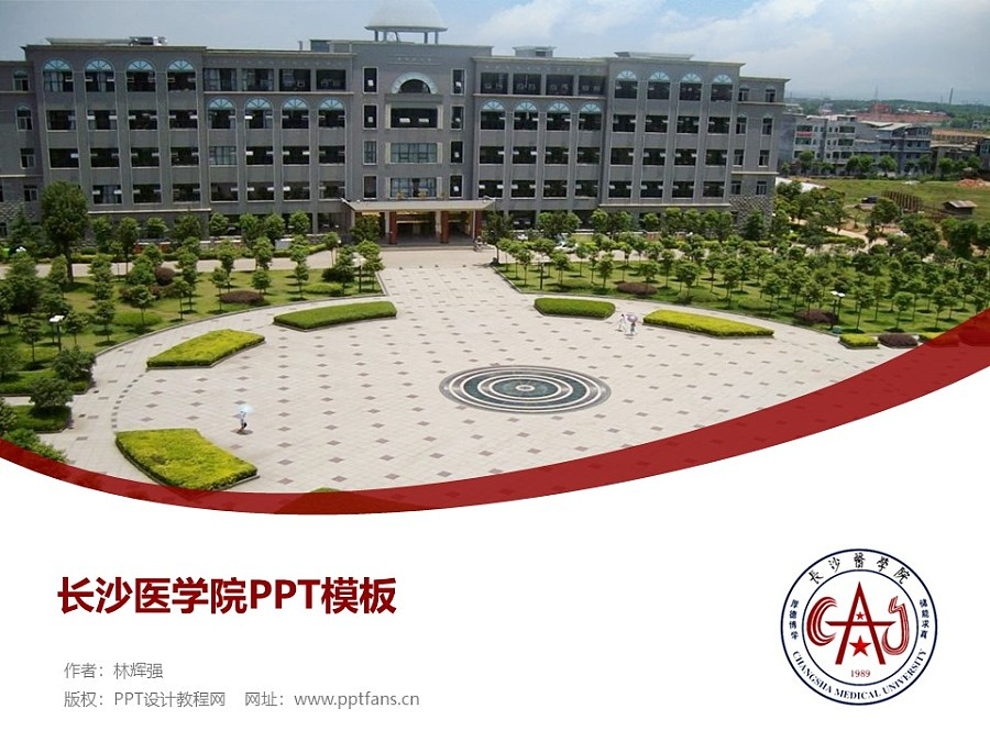 长沙医学院PPT模板下载_幻灯片预览图1