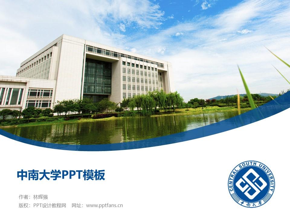 中南大学PPT模板下载_幻灯片预览图1