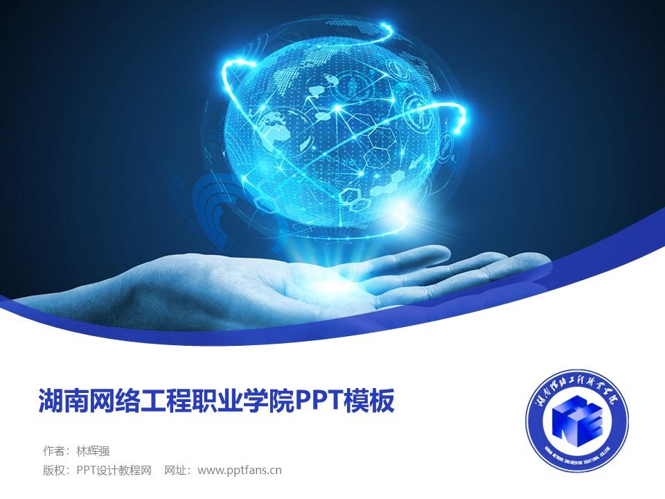 湖南网络工程职业学院PPT模板下载_幻灯片预览图1