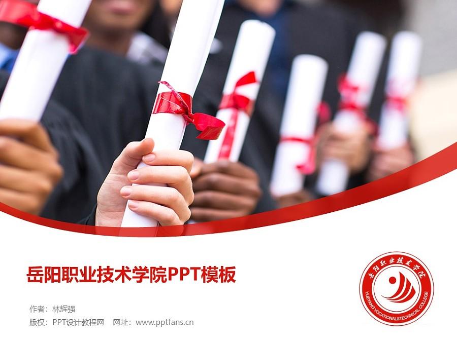 岳阳职业技术学院PPT模板下载_幻灯片预览图1
