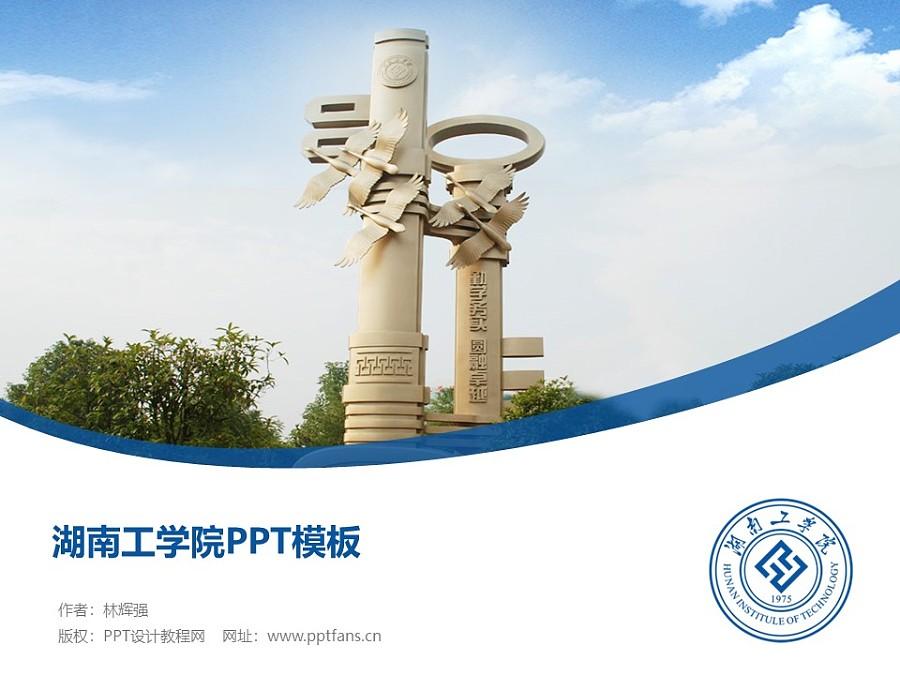 湖南工学院PPT模板下载_幻灯片预览图1