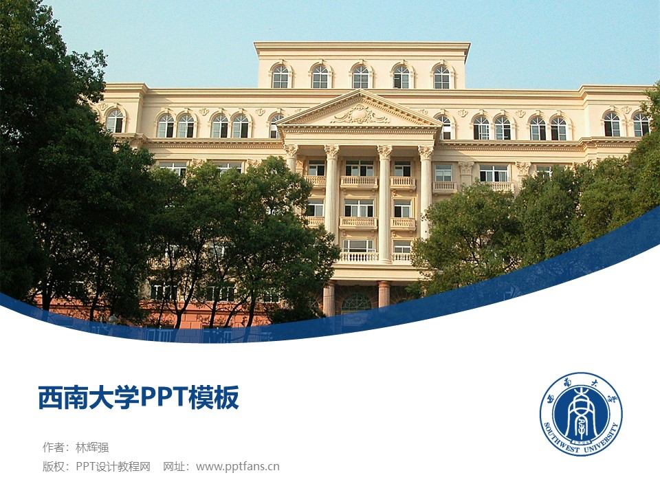西南大学PPT模板下载_幻灯片预览图1