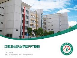江西卫生职业学院PPT模板下载