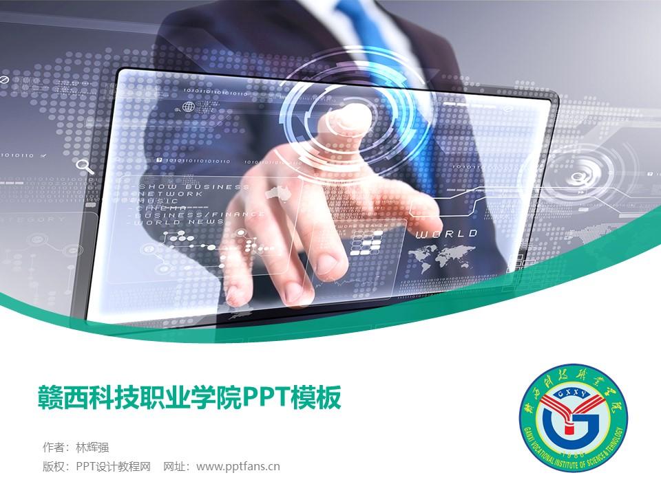 赣西科技职业学院PPT模板下载_幻灯片预览图1