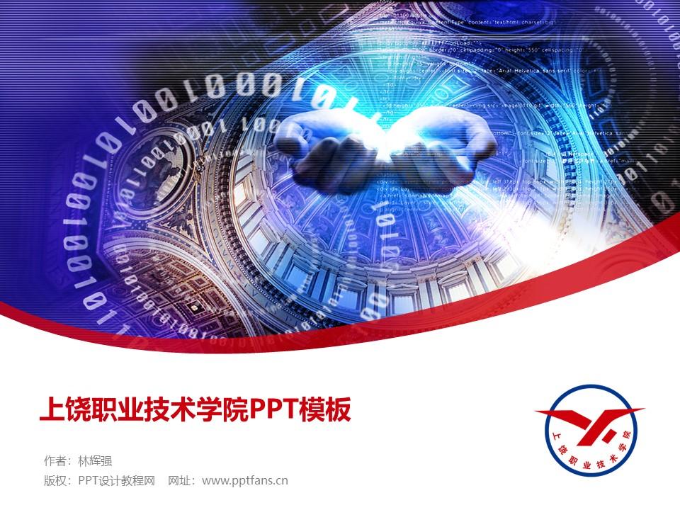 上饶职业技术学院PPT模板下载_幻灯片预览图1