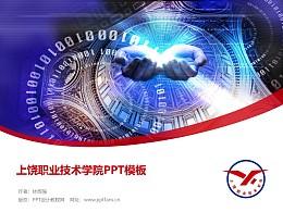 上饶职业技术学院PPT模板下载