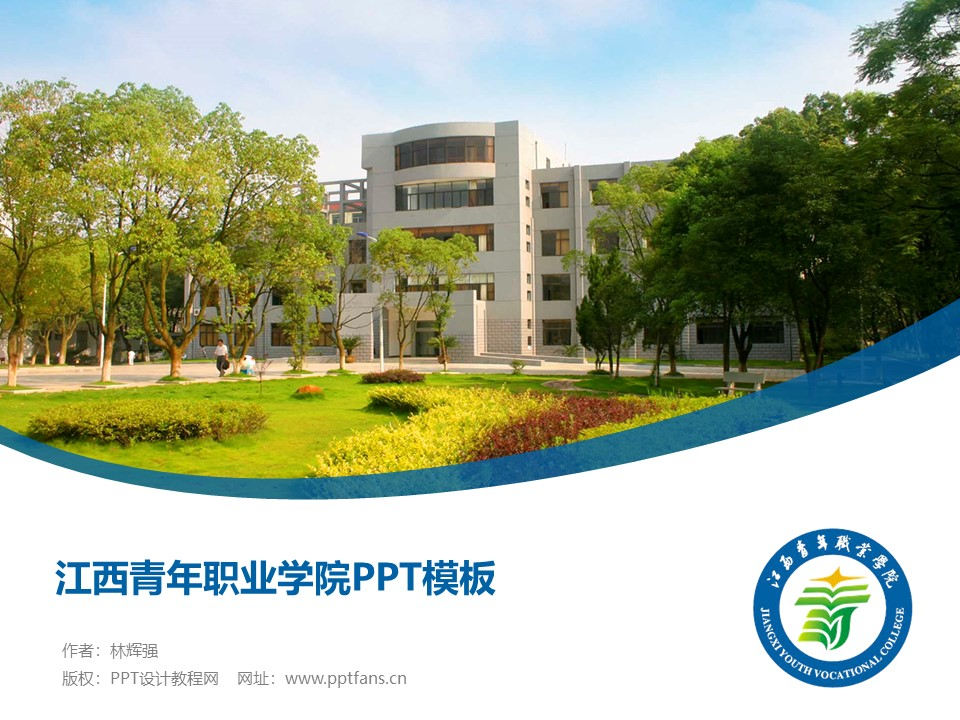 江西青年职业学院PPT模板下载_幻灯片预览图1