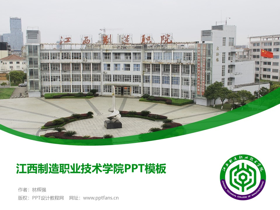 江西制造职业技术学院PPT模板下载_幻灯片预览图1