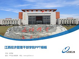 江西经济管理干部学院PPT模板下载