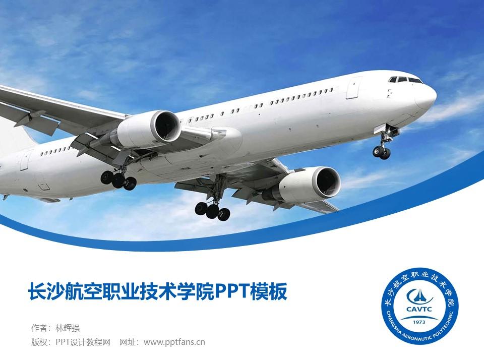 长沙航空职业技术学院PPT模板下载_幻灯片预览图1