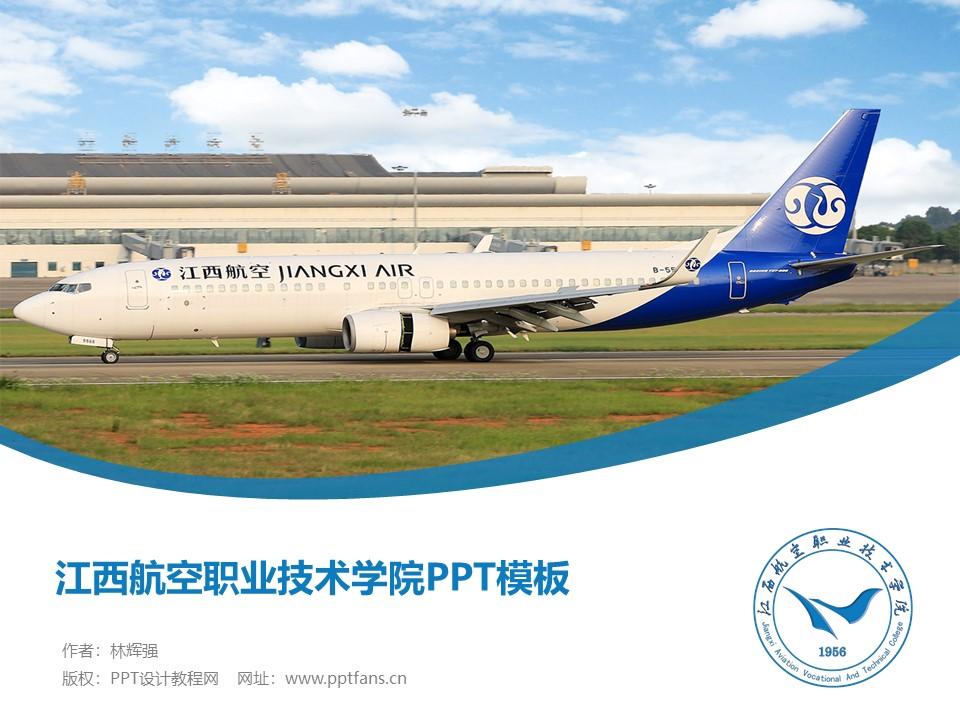 江西航空职业技术学院PPT模板下载_幻灯片预览图1