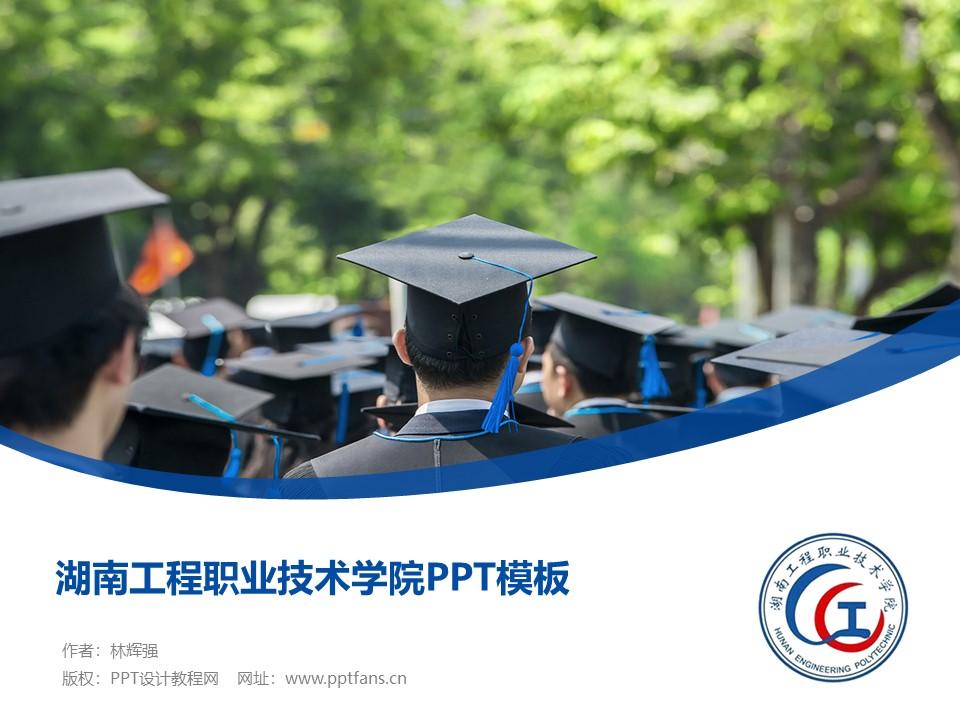 湖南工程职业技术学院PPT模板下载_幻灯片预览图1