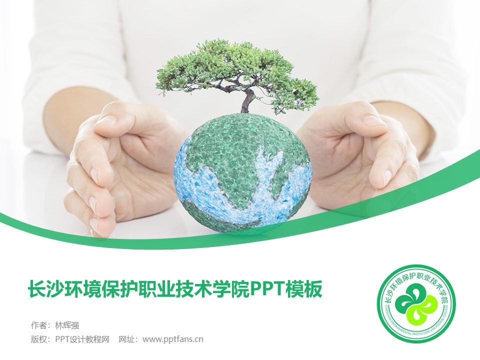 长沙环境保护职业技术学院PPT模板下载_幻灯片预览图1