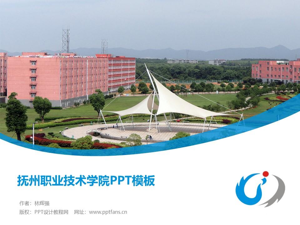 抚州职业技术学院PPT模板下载_幻灯片预览图1