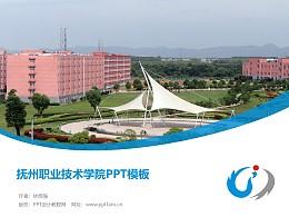 抚州职业技术学院PPT模板下载