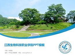 江西生物科技职业学院PPT模板下载