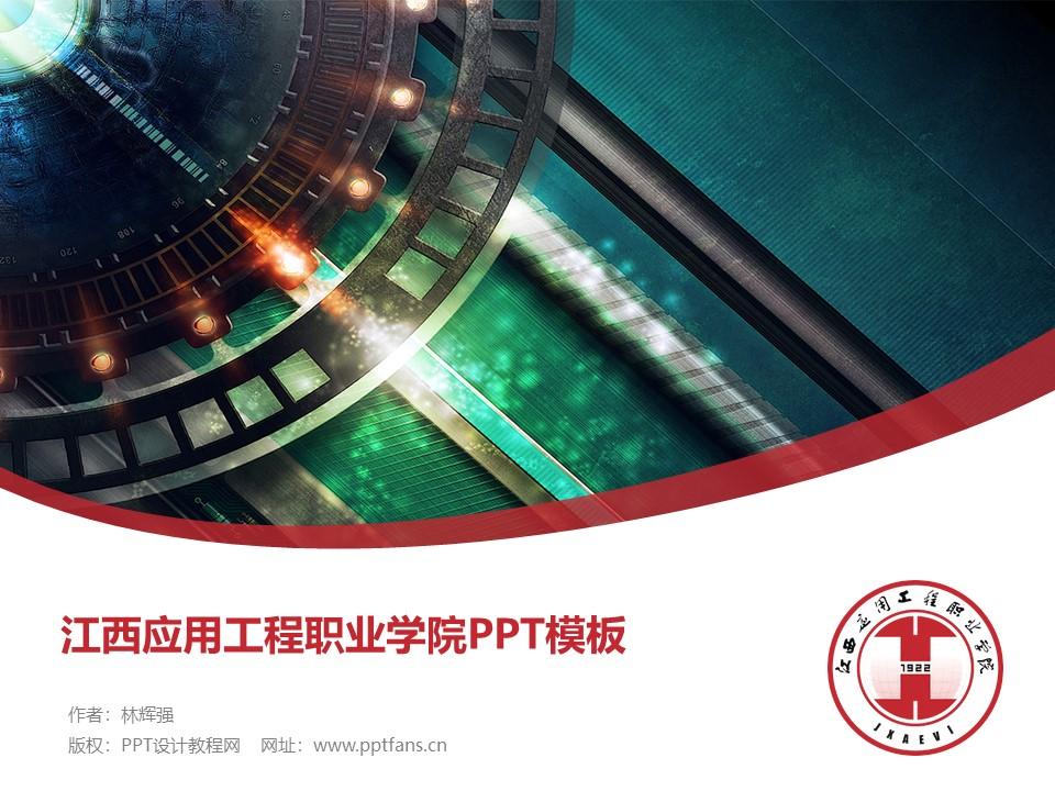 江西应用工程职业学院PPT模板下载_幻灯片预览图1