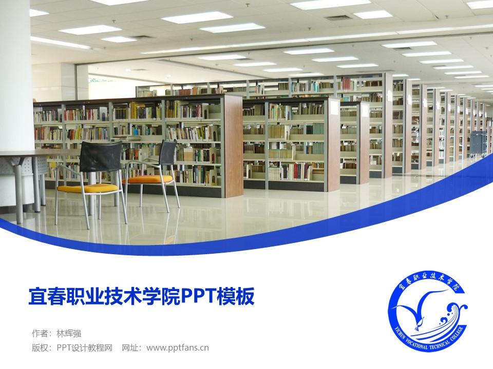 宜春职业技术学院PPT模板下载_幻灯片预览图1