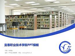宜春职业技术学院PPT模板下载