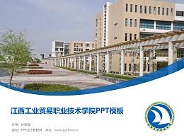 江西工业贸易职业技术学院PPT模板下载