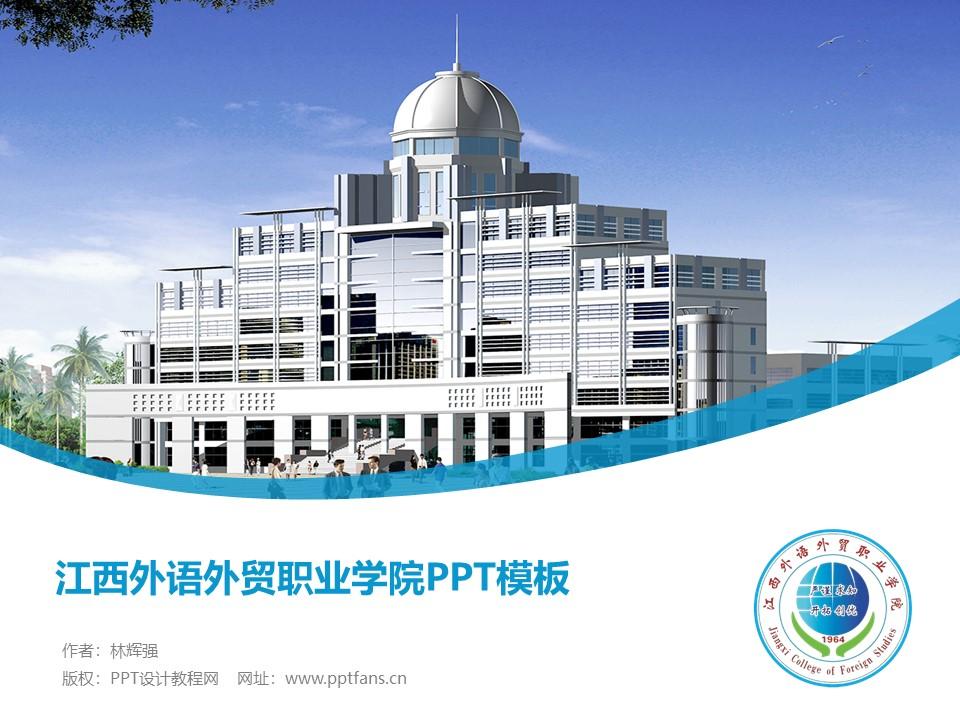 江西外语外贸职业学院PPT模板下载_幻灯片预览图1