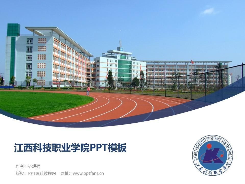 江西科技职业学院PPT模板下载_幻灯片预览图1