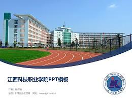 江西科技职业学院PPT模板下载