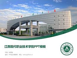 江西现代职业技术学院PPT模板下载
