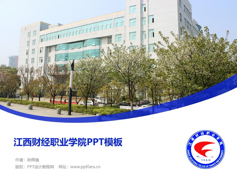 江西财经职业学院PPT模板下载_幻灯片预览图1