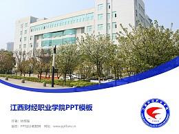 江西财经职业学院PPT模板下载