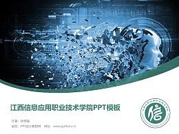 江西信息应用职业技术学院PPT模板下载