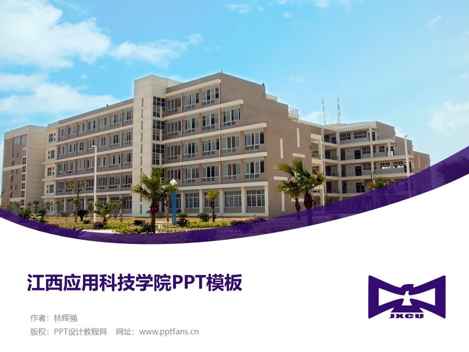 江西应用科技学院PPT模板下载_幻灯片预览图1