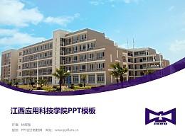 江西应用科技学院PPT模板下载