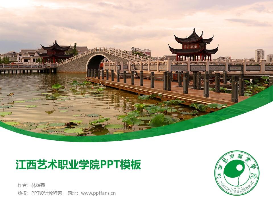 江西艺术职业学院PPT模板下载_幻灯片预览图1