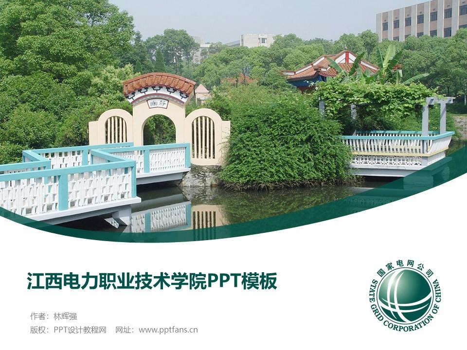江西电力职业技术学院PPT模板下载_幻灯片预览图1