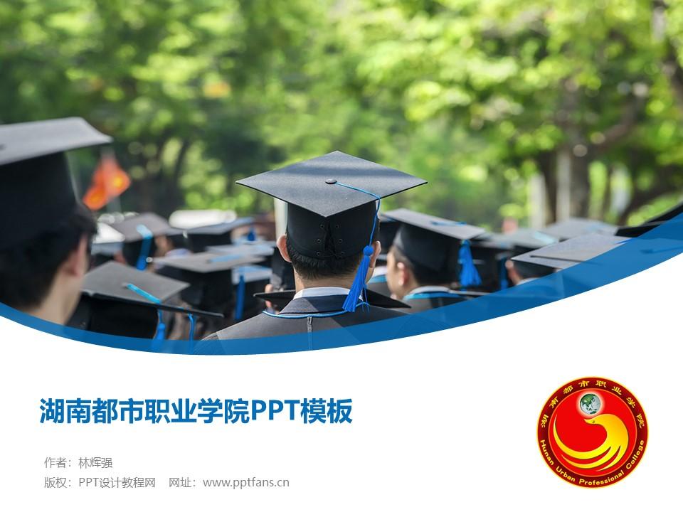湖南都市职业学院PPT模板下载_幻灯片预览图1