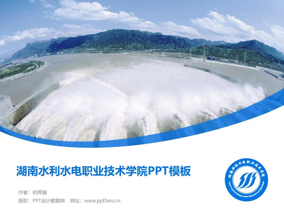 湖南水利水电职业技术学院PPT模板下载_幻灯片预览图1