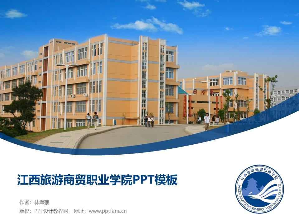 江西旅游商贸职业学院PPT模板下载_幻灯片预览图1