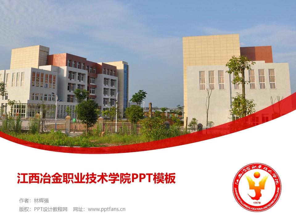 江西冶金职业技术学院PPT模板下载_幻灯片预览图1