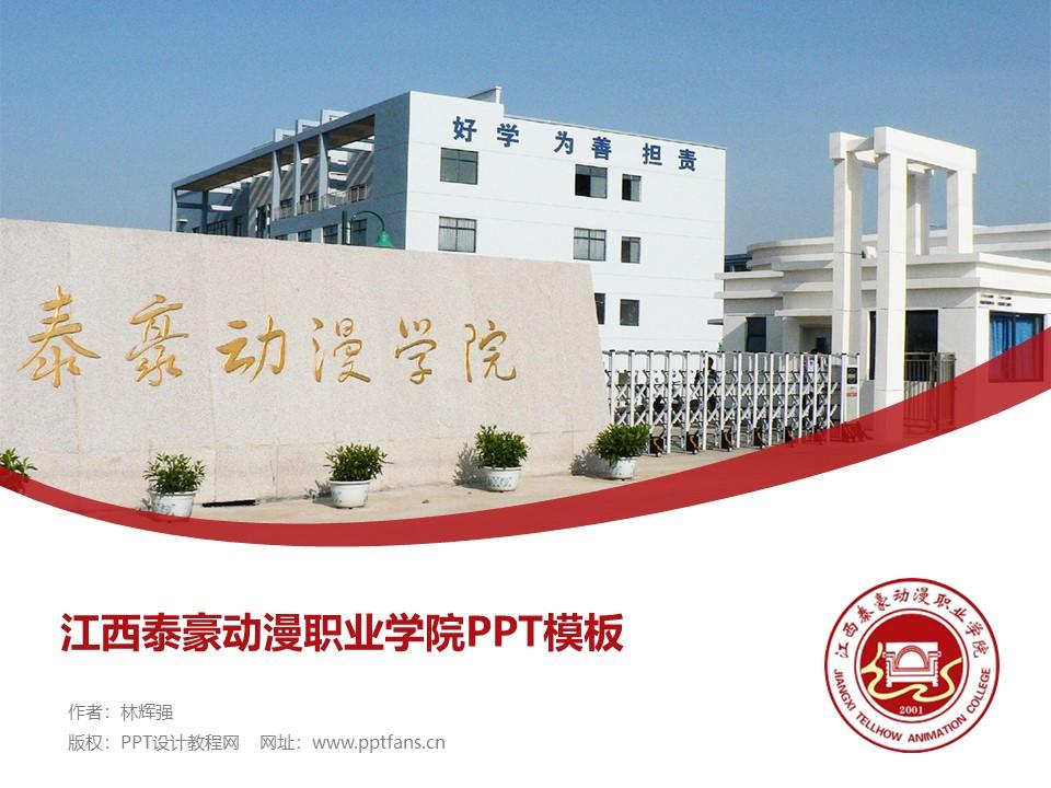 江西泰豪动漫职业学院PPT模板下载_幻灯片预览图1