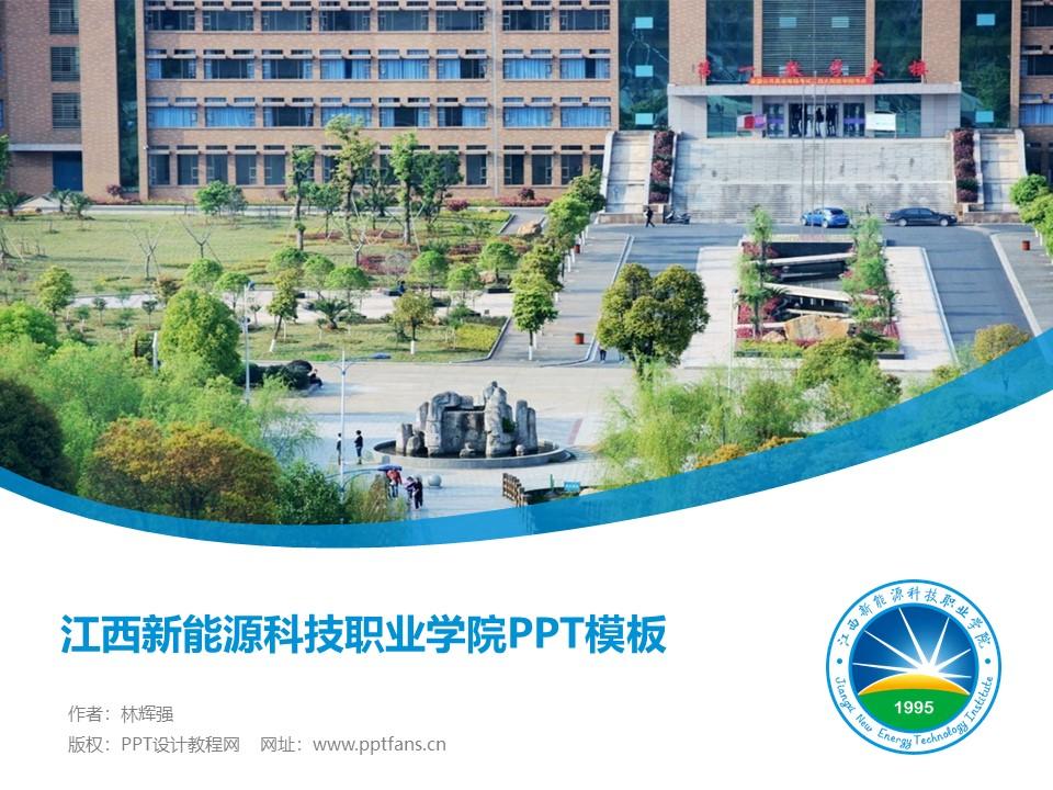 江西新能源科技职业学院PPT模板下载_幻灯片预览图1
