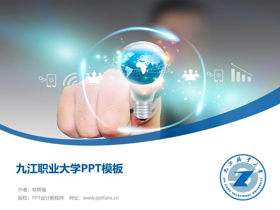 九江职业大学PPT模板下载_幻灯片预览图1