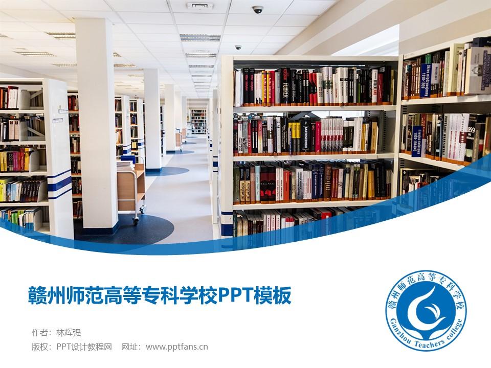 赣州师范高等专科学校PPT模板下载_幻灯片预览图1