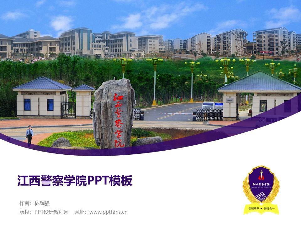 江西警察学院PPT模板下载_幻灯片预览图1