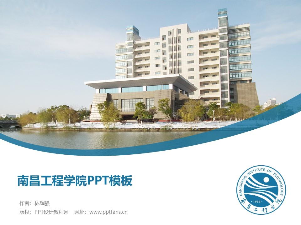 南昌工程学院PPT模板下载_幻灯片预览图1
