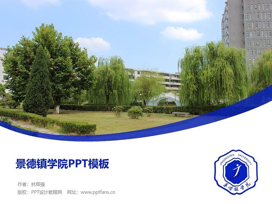 景德镇学院PPT模板下载_幻灯片预览图1