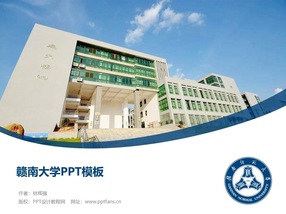 赣南大学PPT模板下载_幻灯片预览图1