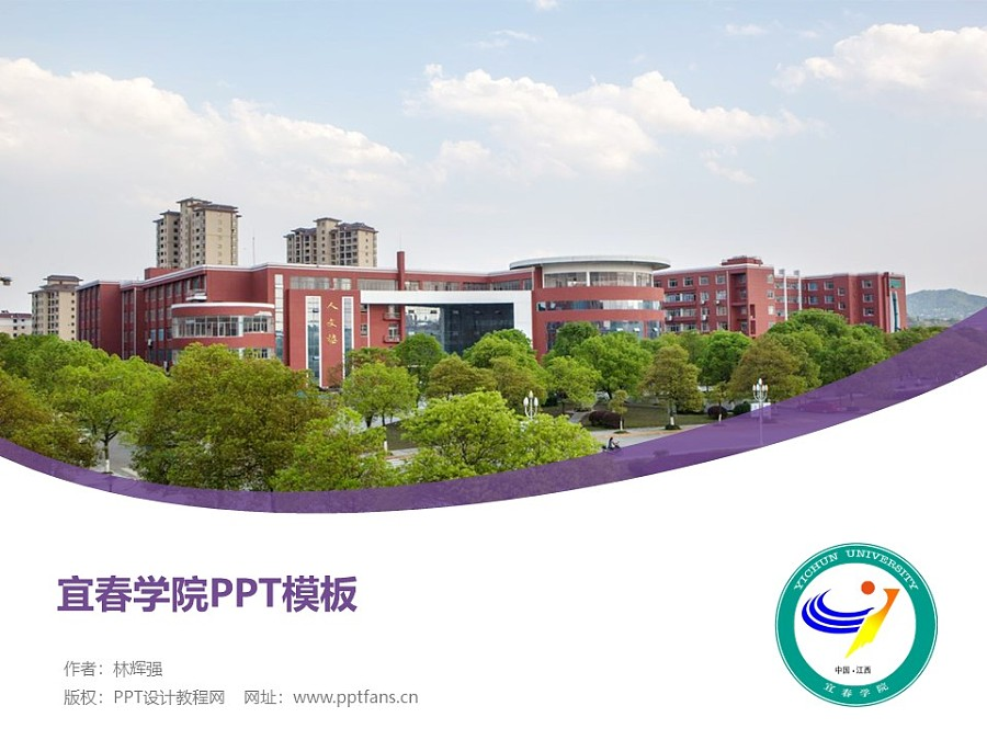 宜春学院PPT模板下载_幻灯片预览图1