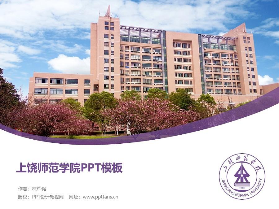 上饶师范学院PPT模板下载_幻灯片预览图1
