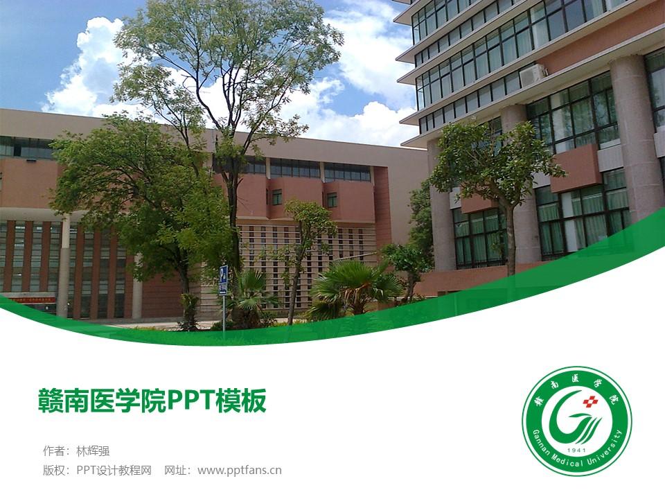赣南医学院PPT模板下载_幻灯片预览图1